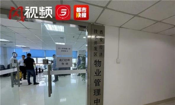 西安11家物业被通报批评其中一家泄露业...