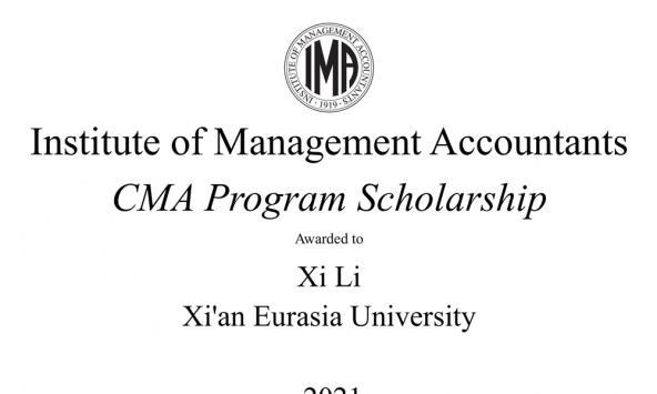 西安欧亚学院财务管理专业4名学生获得CM...